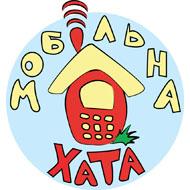 Мобильна Хата